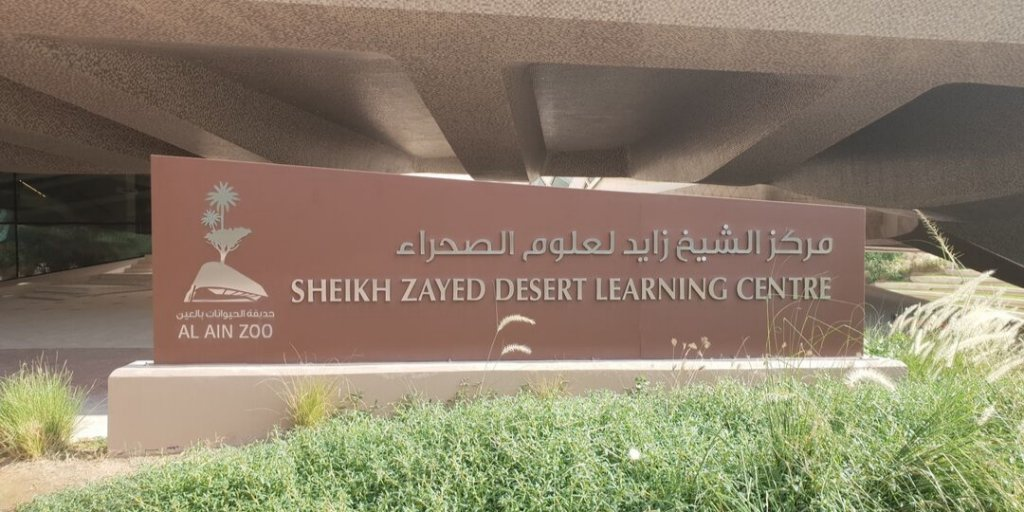 Sheikh Zayed Desert Learning Centre inside the Al AIn Zoo